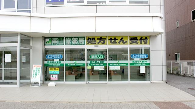 南山堂薬局 研究学園駅前店の画像