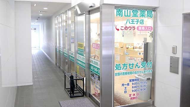 南山堂薬局 八王子店の画像