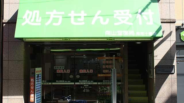 南山堂薬局 麻布十番店の画像