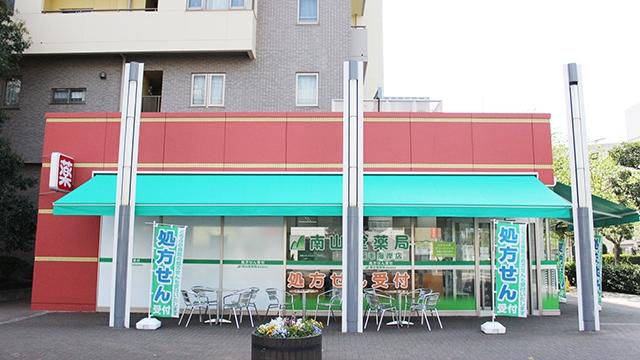 南山堂薬局 稲毛海岸店の画像