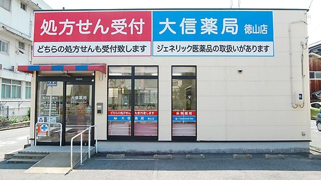 大信薬局 徳山店の画像