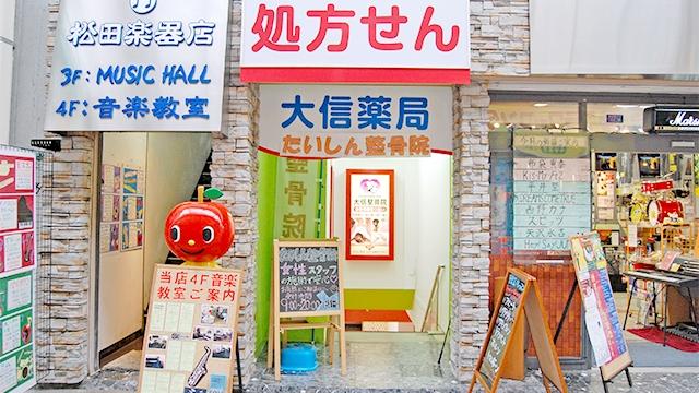 大信薬局 魚町店の画像